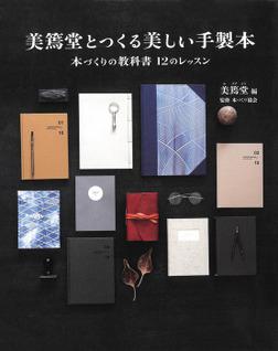 美篶堂とつくる美しい手製本-電子書籍
