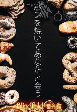 パンを焼いてあなたと会う-電子書籍