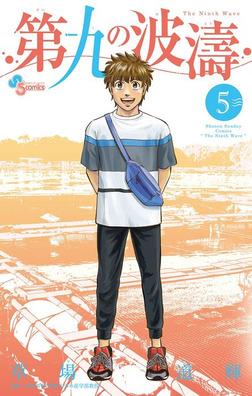 第九の波濤(5)-電子書籍