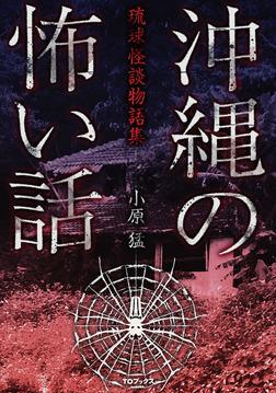 沖縄の怖い話 琉球怪談物語集-電子書籍