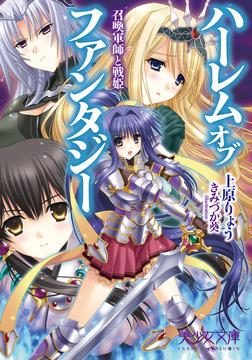 ハーレムオブファンタジー 召喚軍師と戦姫-電子書籍