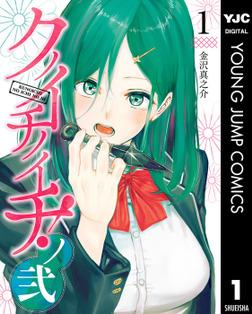 クノイチノイチ!ノ弐 1-電子書籍