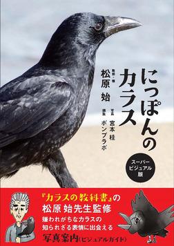 にっぽんのカラス-電子書籍