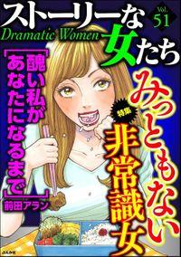 ストーリーな女たちみっともない非常識女 Vol.51