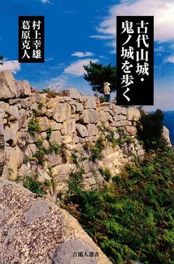古代山城・鬼ノ城を歩く-電子書籍