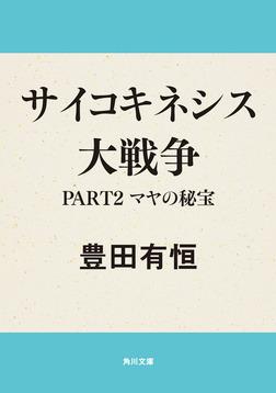 サイコキネシス大戦争PART2マヤの秘宝-電子書籍