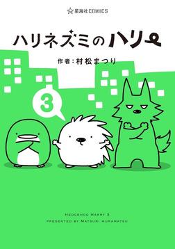 ハリネズミのハリー(3)-電子書籍