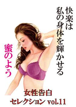 快楽は私の身体を淫らに輝かせる蜜のよう ~女性告白セレクションvol.11~-電子書籍