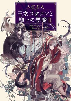 王女コクランと願いの悪魔II-電子書籍
