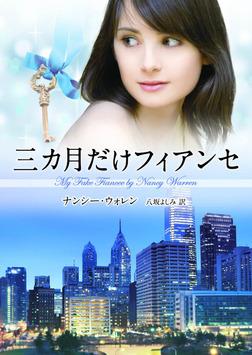 三カ月だけフィアンセ【MIRA文庫版】-電子書籍