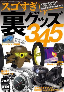 スゴすぎ裏グッズ345-電子書籍