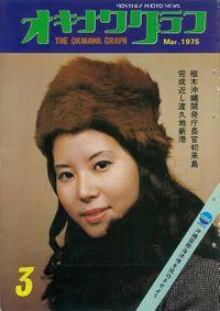 オキナワグラフ 1975年3月号 戦後沖縄の歴史とともに歩み続ける写真誌