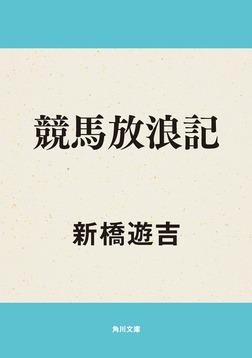 競馬放浪記-電子書籍