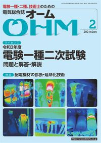 OHM2021年2月号