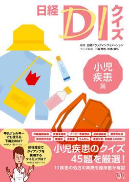 日経DIクイズ 小児疾患篇-電子書籍