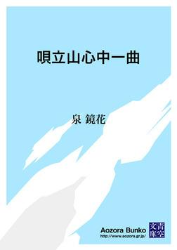 唄立山心中一曲-電子書籍