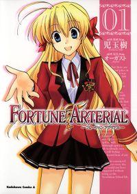 FORTUNE ARTERIAL(1)