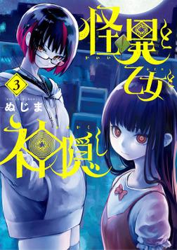 怪異と乙女と神隠し(3)-電子書籍