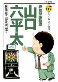総務部総務課 山口六平太(67)