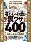 100%ムックシリーズ MONOQLOお得技大全