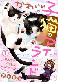 かわいい子猫のアイランド ~漫画家が保護猫を引き取った話~ ベツフレプチ(1)
