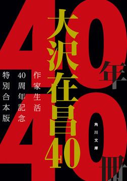 大沢在昌40 作家生活40周年記念特別合本版-電子書籍