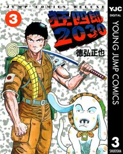 狂四郎2030 3-電子書籍