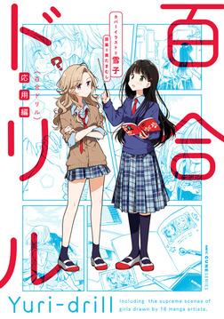 百合ドリル 応用編-電子書籍