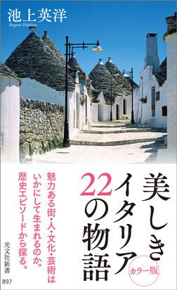 美しきイタリア 22の物語-電子書籍