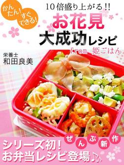 お花見大成功レシピfrom姫ごはん-電子書籍