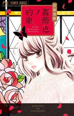 薔薇色ノ約束(5)-電子書籍