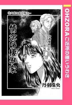 情念の棲み家 【単話売】-電子書籍