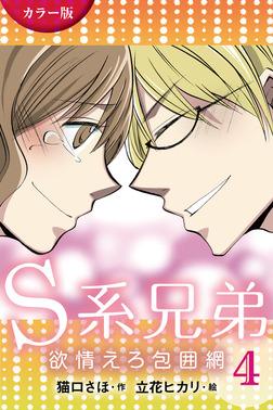 [カラー版]S系兄弟~欲情えろ包囲網 4巻〈かけめぐる性欲〉-電子書籍