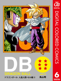 DRAGON BALL カラー版 人造人間・セル編 6-電子書籍
