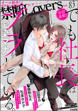 禁断Lovers Vol.083-電子書籍