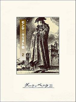 モンテ・クリスト伯(2)-電子書籍