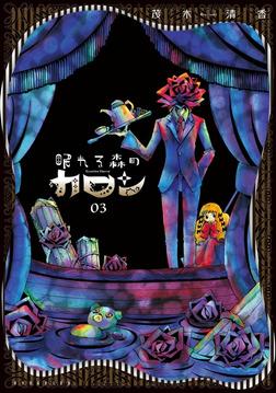 眠れる森のカロン(3)-電子書籍