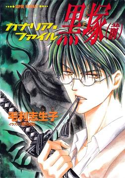 カナリア・ファイル 黒塚(前)(スーパーファンタジー文庫)-電子書籍