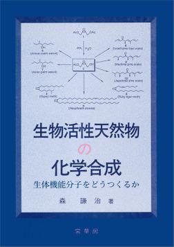 生物活性天然物の化学合成 生体機能分子をどうつくるか-電子書籍
