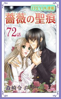 薔薇の聖痕『フレイヤ連載』 72話
