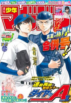 週刊少年マガジン 2021年36・37号[2021年8月4日発売]-電子書籍