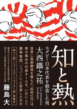 知と熱 ラグビー日本代表を創造した男・大西鐵之祐-電子書籍