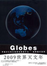Globes―地球儀の世界