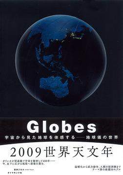 Globes―地球儀の世界-電子書籍