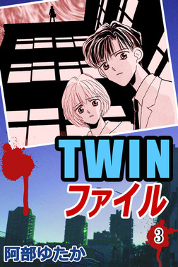 TWINファイル3-電子書籍