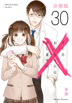その恋、お兄ちゃんは許しません【分冊版】30-電子書籍