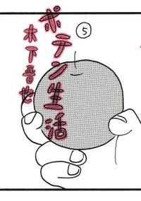 ポテン生活(5)