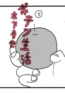 ポテン生活(5)-電子書籍