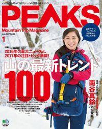PEAKS 2017年1月号 No.86
