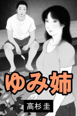ゆみ姉-電子書籍